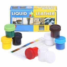 Косметика и чистящие средства - Жидкая Кожа Liquid Leather для ремонта натуральной кожи и кожзама, 0