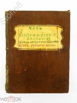 Антикварные книги -  («Чин елеопомазания болящего»).Рукописная…, 0