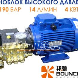 Мойки высокого давления - Моноблок АВД 190 бар, 14 л/мин, 0
