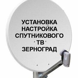 Спутниковое телевидение - Установка  Настройка Спутникового Цифрового IPTV  Тв , 0