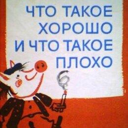 Детская литература - Что такое хорошо и что такое плохо В.Маяковский, 0