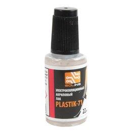 Лаки - PLASTIK 71 акриловый лак для печатных плат, флакон с кистью, 22 мл, 0