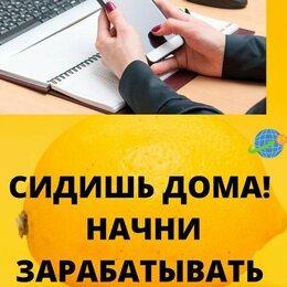 Менеджеры - Требуются менеджеры в интернет магазин (подработка на дому), 0