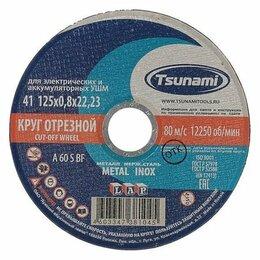 Для шлифовальных машин - Абразивы и круги TSUNAMI ( Цунами), 0