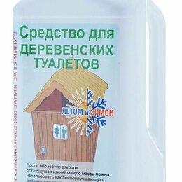 Аксессуары, комплектующие и химия - Средство Летом и Зимой жидкое 1 л всесезонное для дачного туалета, 0