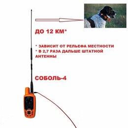 Аксессуары и комплектующие - Соболь-4 (дальность 270%) антенна для Garmin Astro и Alpha, 0