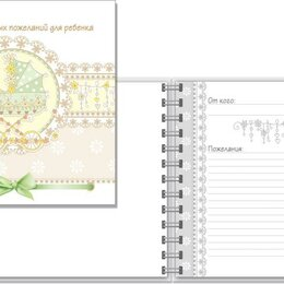 Электронные книги - Книга счастливых пожеланий для ребенка 220*210мм на пружине, ламинация, фольга, 0
