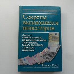 Бизнес и экономика - Секреты выдающихся инвесторов. Никки Росс., 0