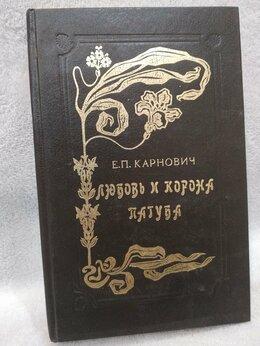 Художественная литература - Карнович Е.П. - Исторические романы, 0