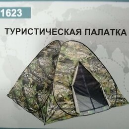 Палатки - Палатки, 0