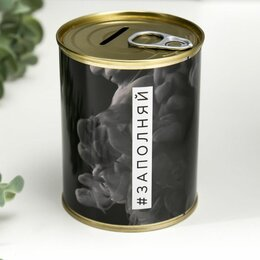 Копилки - Копилка-банка металл «Заполняй», 0