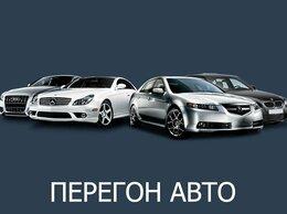 Транспорт и логистика - Перегон автомобиля по России., 0