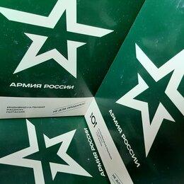 Туристическая посуда - Сухой паек «Армия России» ИРП Военторг 2,1 кг., 0