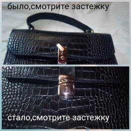 Ремонт и монтаж товаров - Ремонт сумок., 0