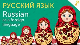 Наука, образование - Репетитор русского языка как иностранного, 0