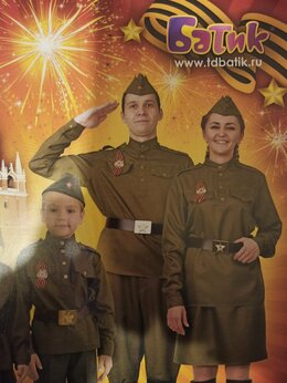 Костюмы - Военная форма подростковая и взрослая. Военная…, 0