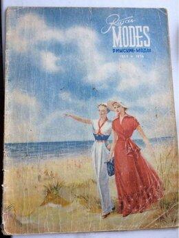 Журналы и газеты - журналы мод 1923 .1955 года, 0