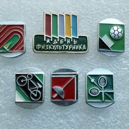 Жетоны, медали и значки - Значки СССР День Физкультурника 6 шт, 0