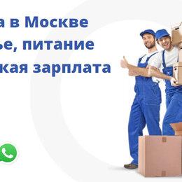 Комплектовщики - Комплектовщик вахта с питанием и жильем, 0