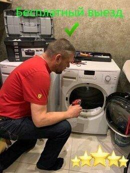 Бытовые услуги - Ремонт стиральных машин. Ремонт холодильников., 0