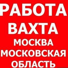 Комплектовщик - работа вахтой сидя в Дмитрове Комплектовщик , 0