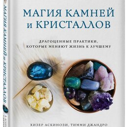 Астрология, магия, эзотерика - Магия камней и кристаллов. (Хизер Аскинози), 0