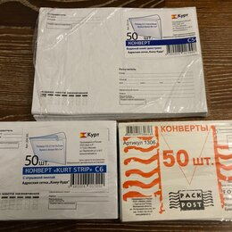 Конверты и почтовые карточки - Бумажный почтовый конверт С5 и С6, 0