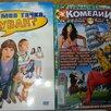 DVD диски + игры+ Фильмы по цене 9₽ - Игры для приставок и ПК, фото 1