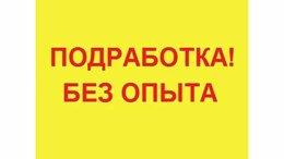 Менеджер - Подработка для студентов в Ярославле, 0