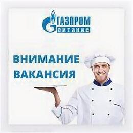 Повар - Вакансия повар, 0