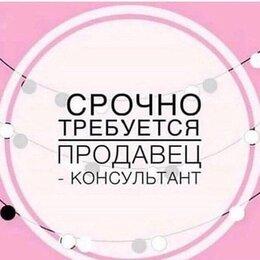Продавец - Требуется Продавец-Консультант в магазин обуви…, 0