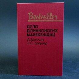 Художественная литература - А. Маклин, Э. С. Гарднер. Дело длинноногих манекенщиц , 0