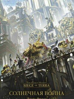 Художественная литература - Warhammer 40000 Солнечная война, Джон Френч, 0