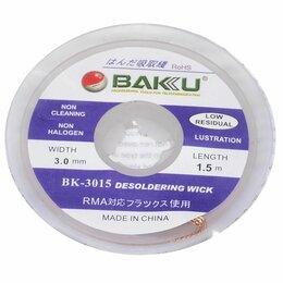 Аксессуары и запчасти для оргтехники - Оплетка для выпайки BAKU BK-3015, 0