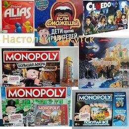 Настольные игры - Монополия, Имаджинариум, Дженга, Скажи, если сможешь, Клуедо, 0