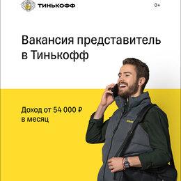 Операторы - Оператор по продаже банковских продуктов. работа в  Челябинске, 0