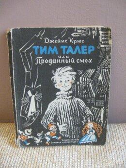 Детская литература - Джеймс Крюс. Тим Талер или Проданный смех., 0