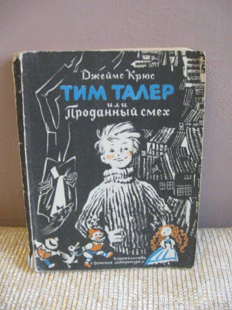Джеймс Крюс. Тим Талер или Проданный смех. по цене 250₽ - Детская литература, фото 0