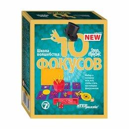 Развивающие игрушки - Набор фокусов Step Puzzle «Step to Magic. 10 фокусов. Набор №7», картонная короб, 0