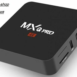 ТВ-приставки и медиаплееры - ТВ-приставка MXQ Pro+ 4K, 0
