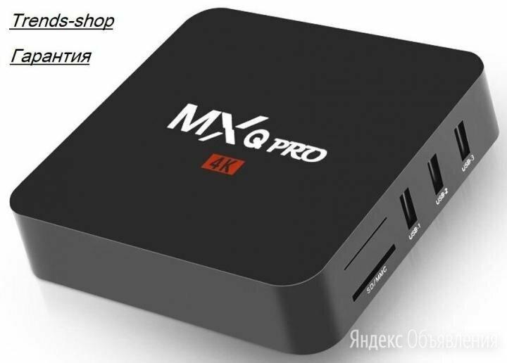 ТВ-приставка MXQ Pro+ 4K по цене 1950₽ - ТВ-приставки и медиаплееры, фото 0