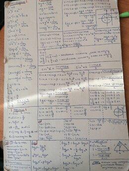 Репетитор - Репетитор по математике, 0
