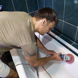 Ремонт и монтаж товаров - Реставрация ванны, 0