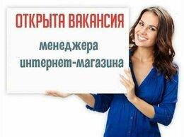 Менеджер - Менеджер интернет магазина парфюмерии, 0