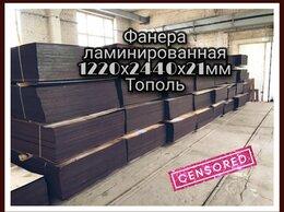 Древесно-плитные материалы - Фанера ламинированная 21 мм (тополь) Китай…, 0