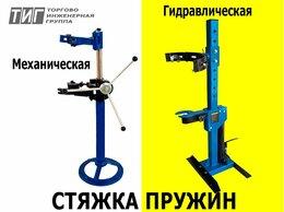 Демонтаж силовых агрегатов - Стяжка пружин профессиональная, 0