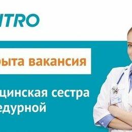 Медсестры - Медицинская сестра , 0