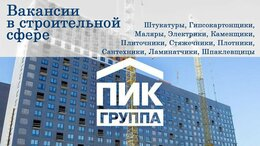 Штукатур - Штукатуры и др. отделочники в строительную…, 0
