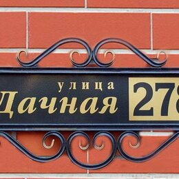 Таблички - Табличка адресная металлическая кованая № 1, 0