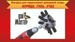 Товары для сельскохозяйственных животных - Насадка перощипальная Дакмастер машинка для…, 0